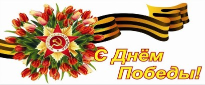 http://raduga4.caduk.ru/images/p2_9-maya.jpg
